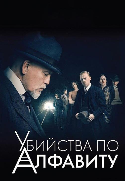 Постер к сериалу Убийства по алфавиту. Серия 1 2018