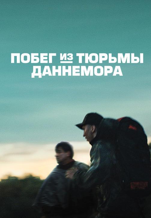 Постер к сериалу Побег из тюрьмы Даннемора. Серия 1 2018