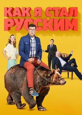Постер к сериалу Как я стал русским. Серия 11 2015