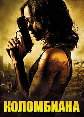 Постер к фильму Коломбиана 2011