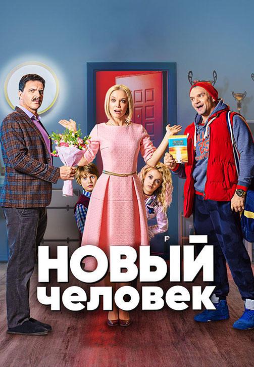 Постер к сериалу Новый человек. Сезон 1 2018