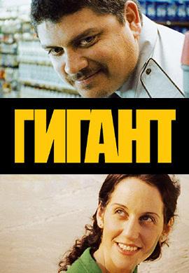 Постер к фильму Гигант 2009