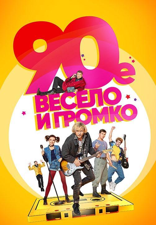 Постер к сериалу 90-е. Весело и громко. Сезон 1 2018