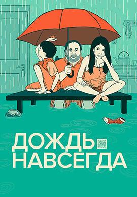 Постер к фильму Дождь навсегда 2013