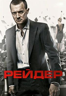 Постер к фильму Рейдер 2011
