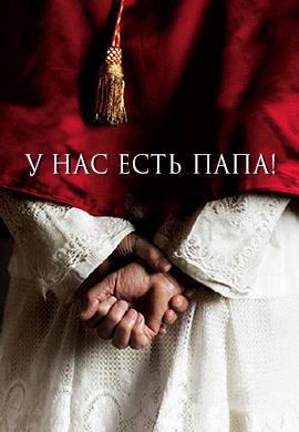 Постер к фильму У нас есть Папа! 2011