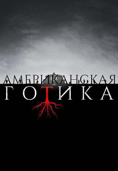 Постер к сериалу Американская готика. Сезон 1 2016