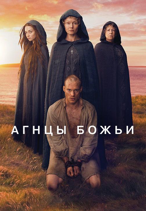 Постер к сериалу Агнцы Божьи. Серия 3 2019