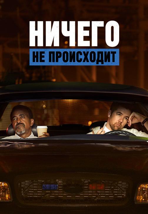 Постер к сериалу Ничего не происходит 2017