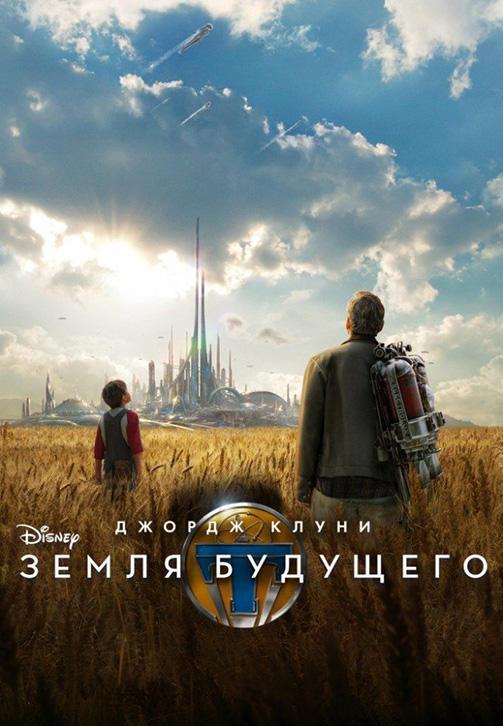 Постер к фильму Земля будущего 2015