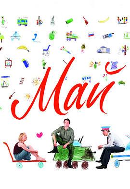 Постер к фильму Май 2007