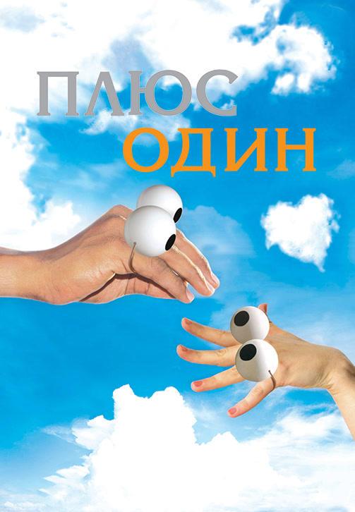 Постер к фильму Плюс один (2008) 2008