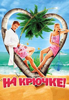 Постер к фильму На крючке! (2010) 2010