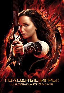 Постер к фильму Голодные игры: И вспыхнет пламя 2013