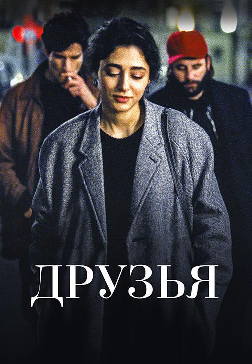 Постер к фильму Друзья 2015