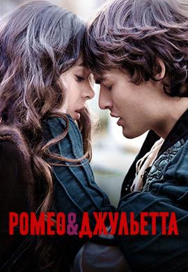 Постер к фильму Ромео и Джульетта 2013