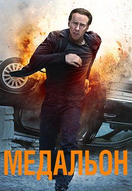 Постер к фильму Медальон (2012) 2012