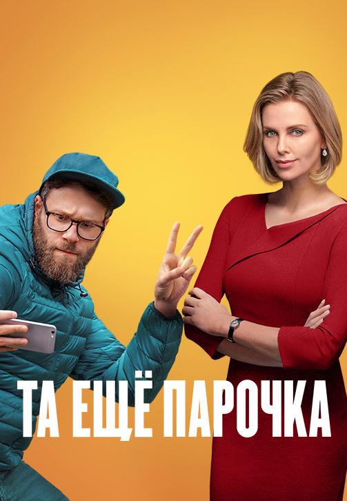 Постер к фильму Та ещё парочка 2019