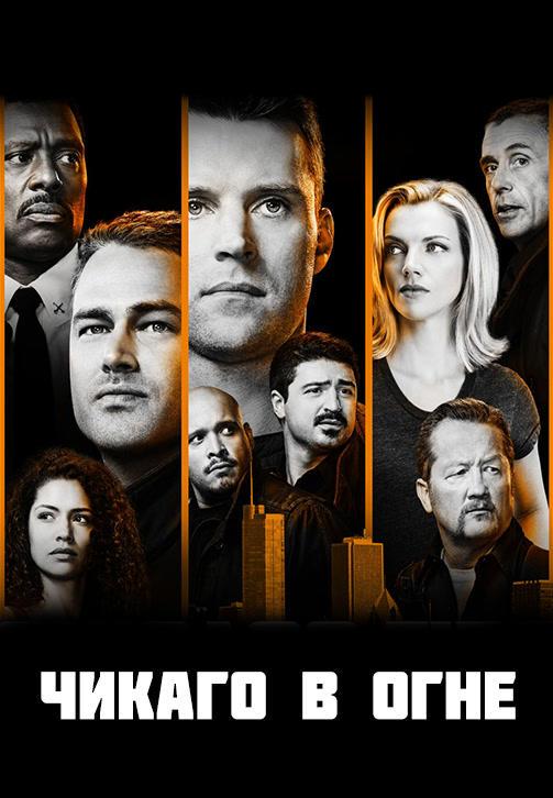 Постер к сериалу Чикаго в огне. Сезон 7 2018