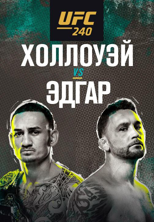 Постер к сериалу UFC 240 2019