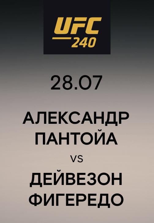 Постер к сериалу Александр Пантойа vs Дейвезон Фигередо 2019