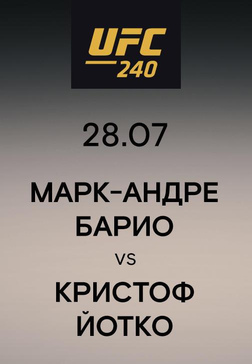 Постер к сериалу Марк-Андре Барио vs Кристоф Йотко 2019