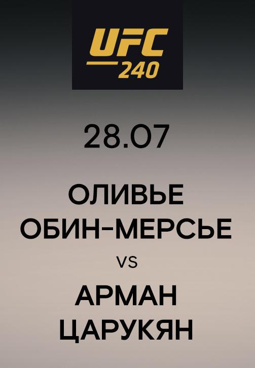 Постер к сериалу Оливье Обин-Мерсье vs Арман Царукян 2019