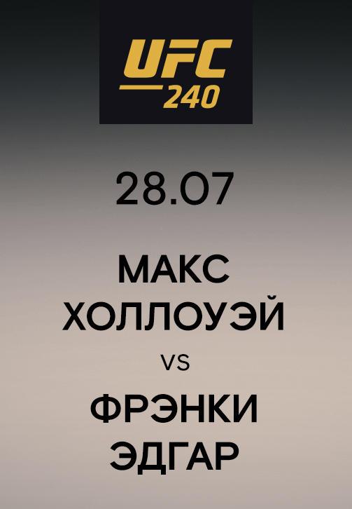 Постер к сериалу Макс Холлоуэй vs Фрэнки Эдгар 2019