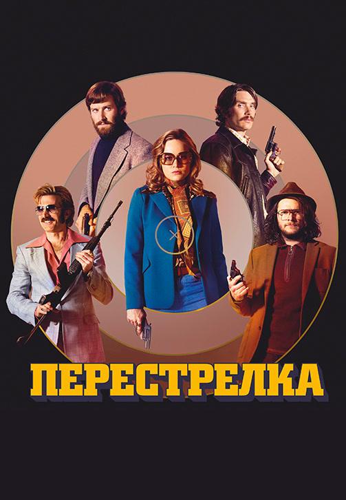 Постер к фильму Перестрелка 2016