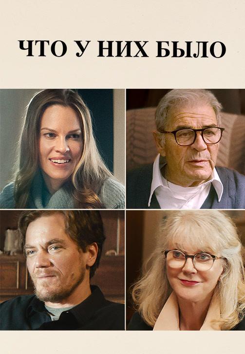 Постер к фильму Что у них было 2018
