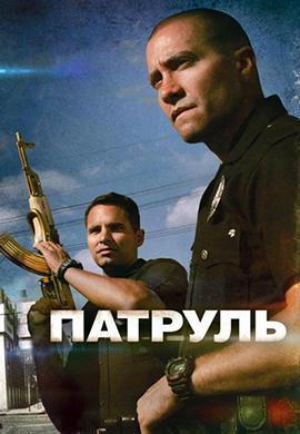 Постер к фильму Патруль 2012