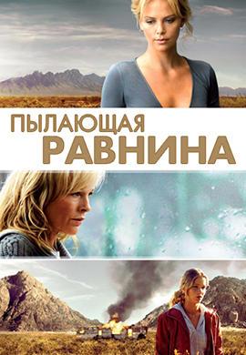 Постер к фильму Пылающая равнина 2008