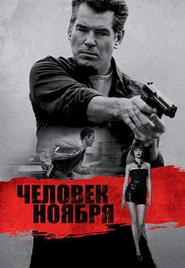 Постер к фильму Человек ноября 2014