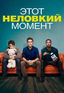 Постер к фильму Этот неловкий момент 2014