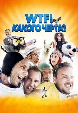 Постер к фильму WTF! Какого черта? 2014
