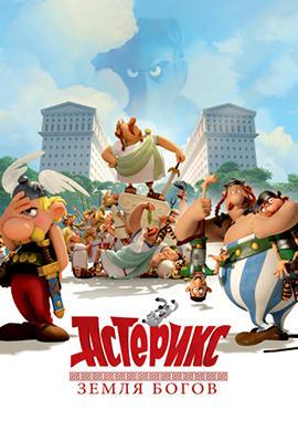 Постер к мультфильму Астерикс: Земля Богов 2014