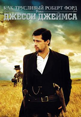 Постер к фильму Как трусливый Роберт Форд убил Джесси Джеймса 2007