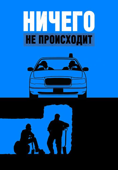Постер к сериалу Ничего не происходит. Сезон 2. Серия 6 2018
