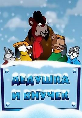 Постер к мультфильму Дедушка и внучек 1950