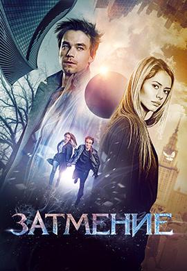Постер к фильму Затмение (2017) 2017