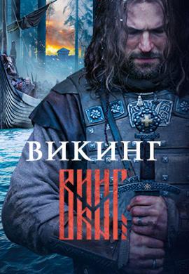 Постер к фильму Викинг 2016