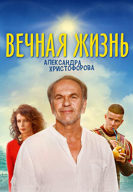 Постер к фильму Вечная жизнь Александра Христофорова 2018