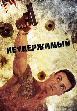 Постер к фильму Неудержимый 2012