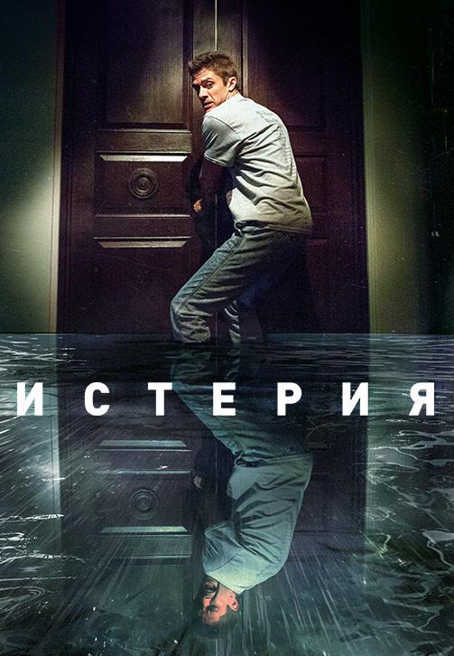 Постер к фильму Мистерия 2011