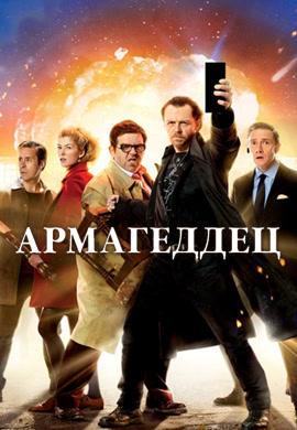Постер к фильму Армагеддец 2013