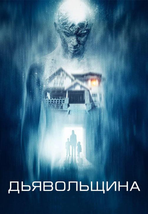 Постер к фильму Дьявольщина 2015