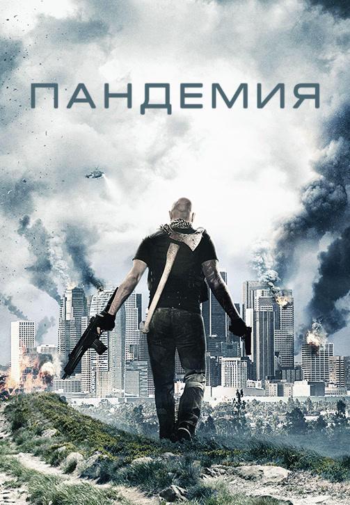 Постер к фильму Пандемия 2016