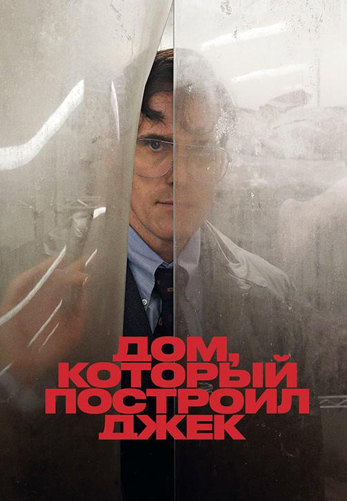 Постер к фильму Дом, который построил Джек 2018