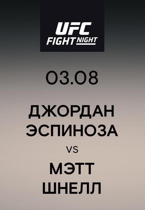 Постер к сериалу Джордан Эспиноза vs Мэтт Шнелл 2019