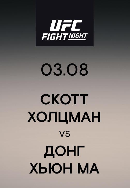 Постер к сериалу Скотт Холцман vs Донг Хьюн Ма 2019